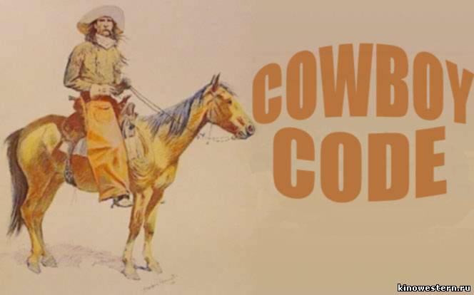 кодекс ковбоя